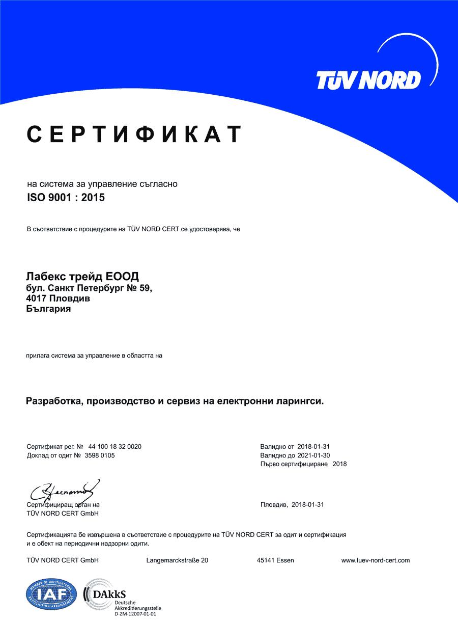 Labextrade.com-ISO9001-2015